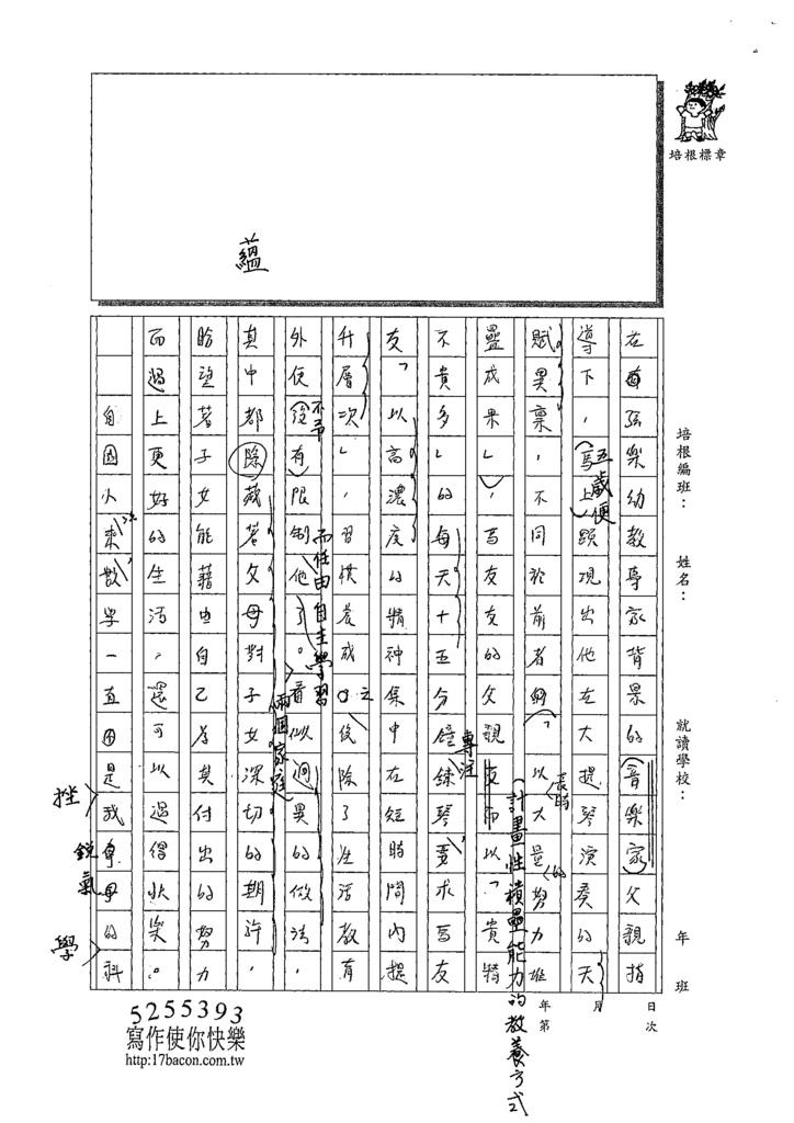 109WH201邱一宸 (2).tif