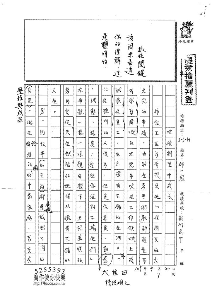 109WH201邱一宸 (1).tif