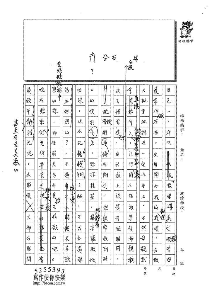 109WH201邱一宸 (3).tif