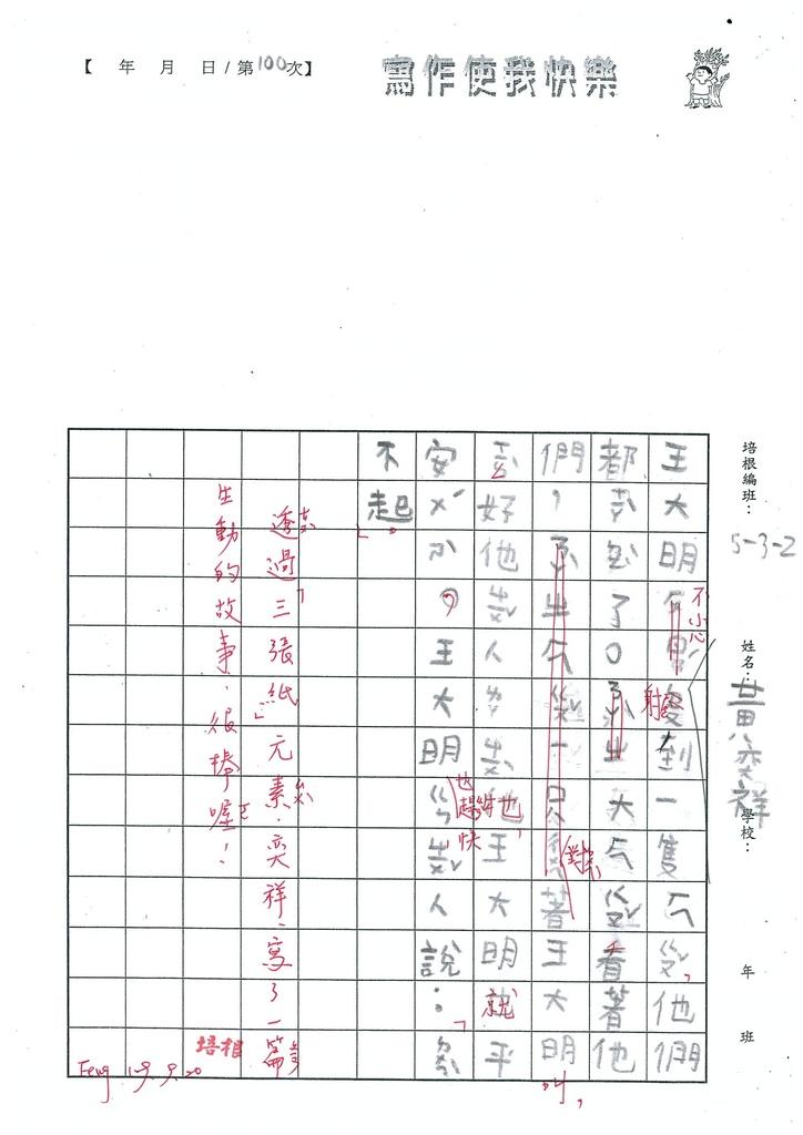 109W2202黃奕祥 (2).jpg