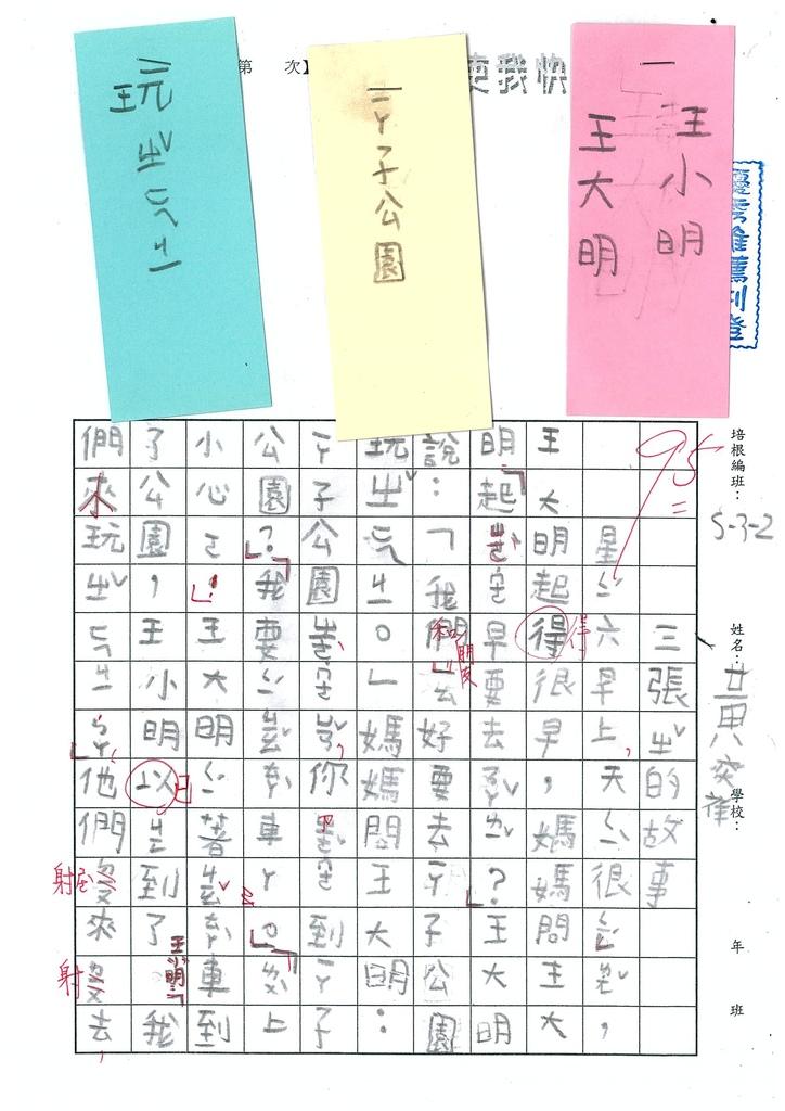 109W2202黃奕祥 (1).jpg