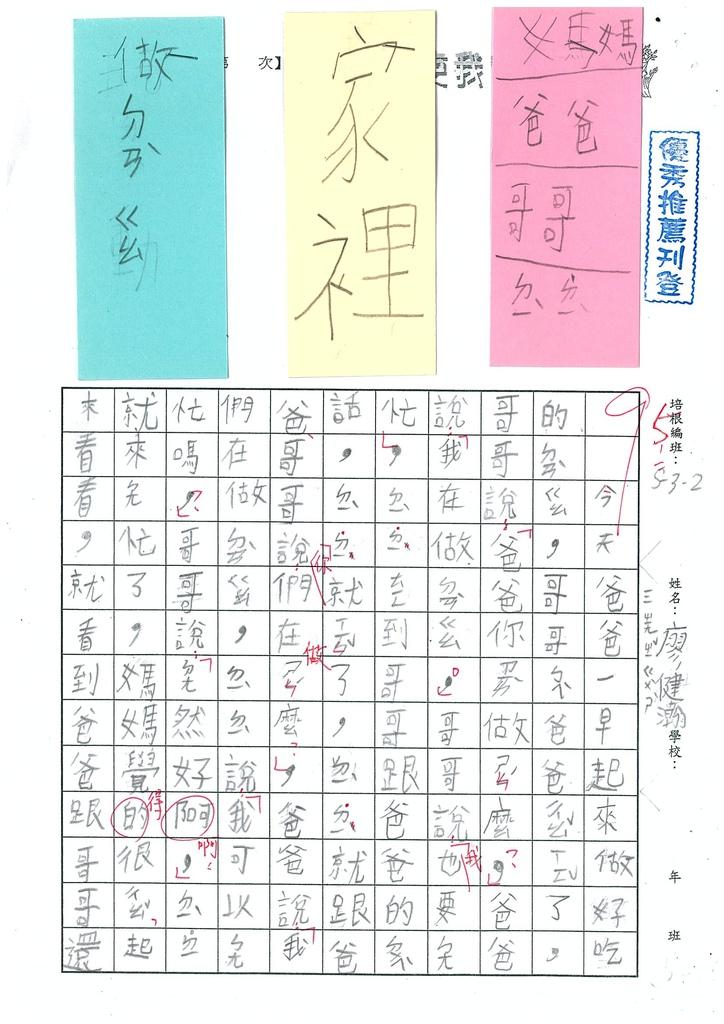 109W2202廖健瀚 (1).jpg