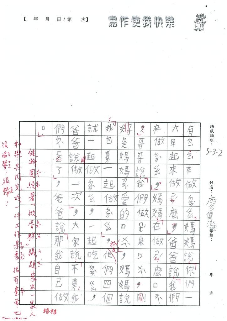 109W2202廖健瀚 (2).jpg