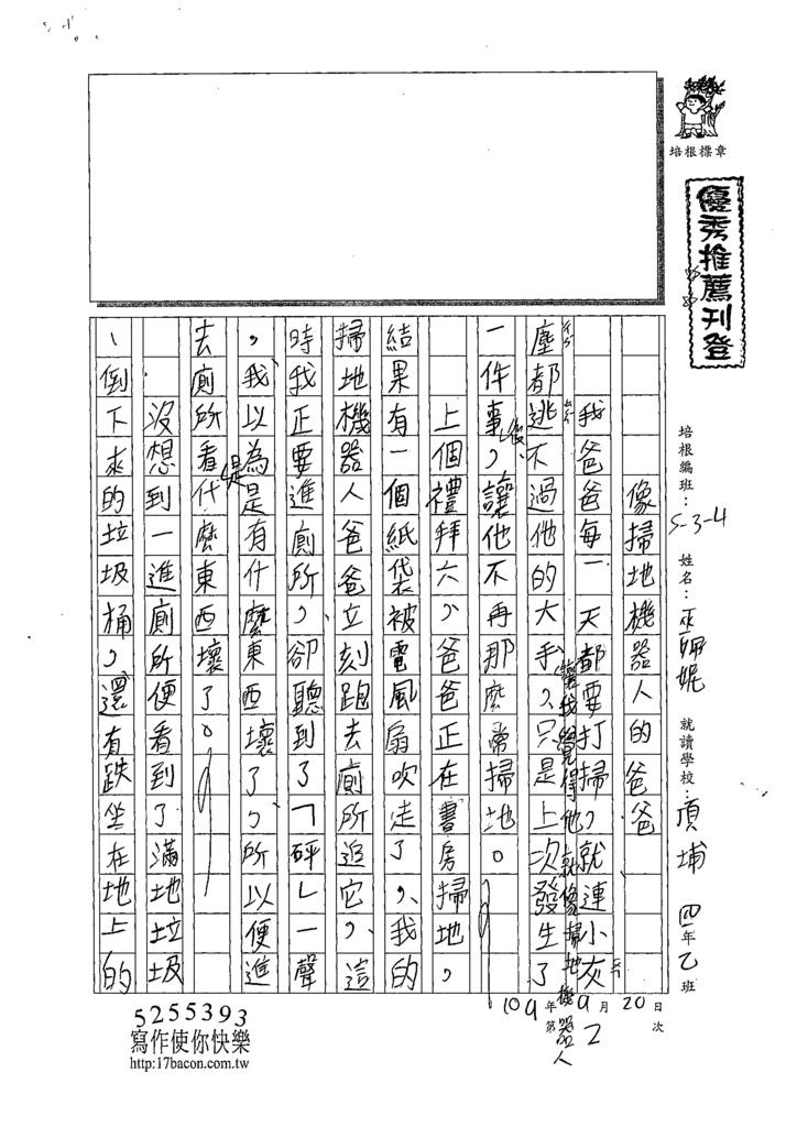 109W4202巫姵妮 (1).tif