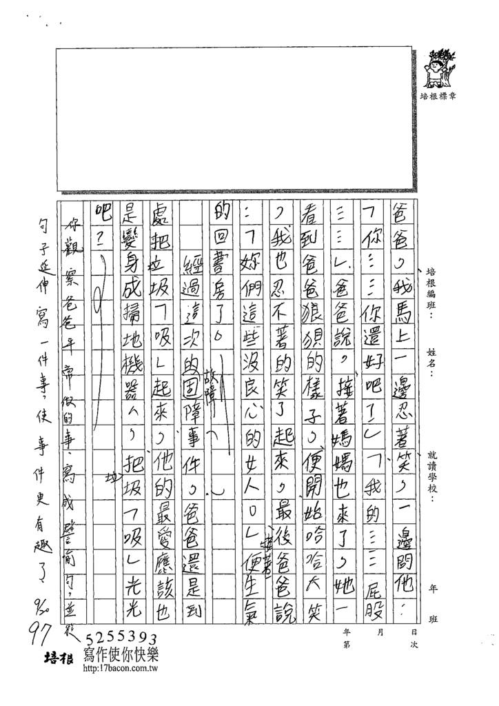 109W4202巫姵妮 (2).tif
