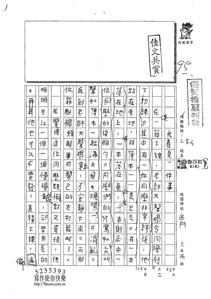 109W6202鄭可其 (1).tif