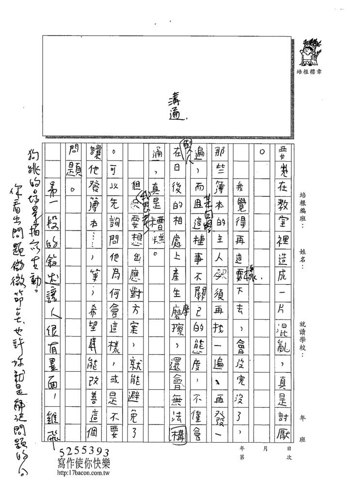 109W6202鄭可其 (2).tif