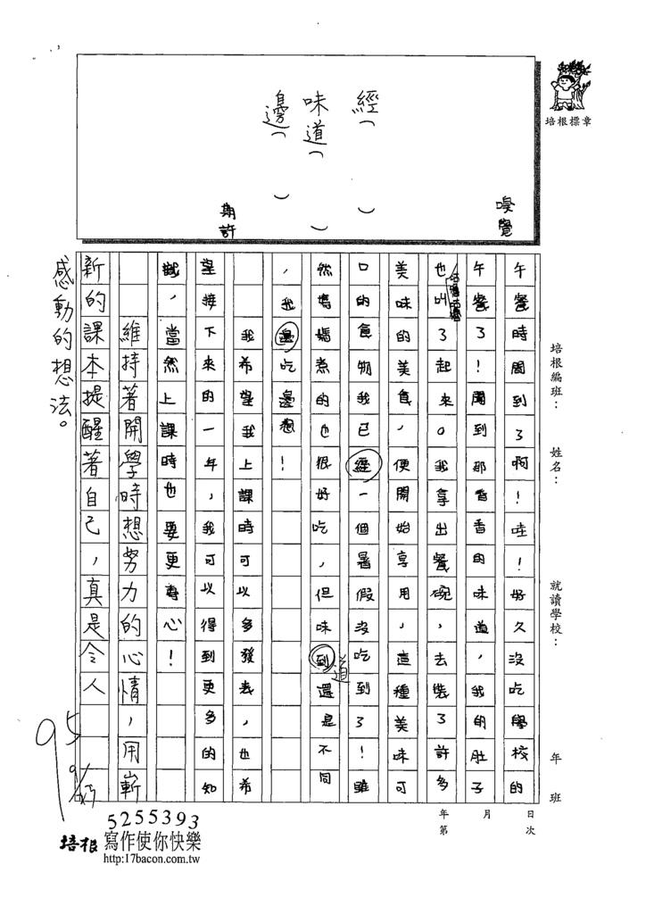 109W5202萬奕岑 (3).tif