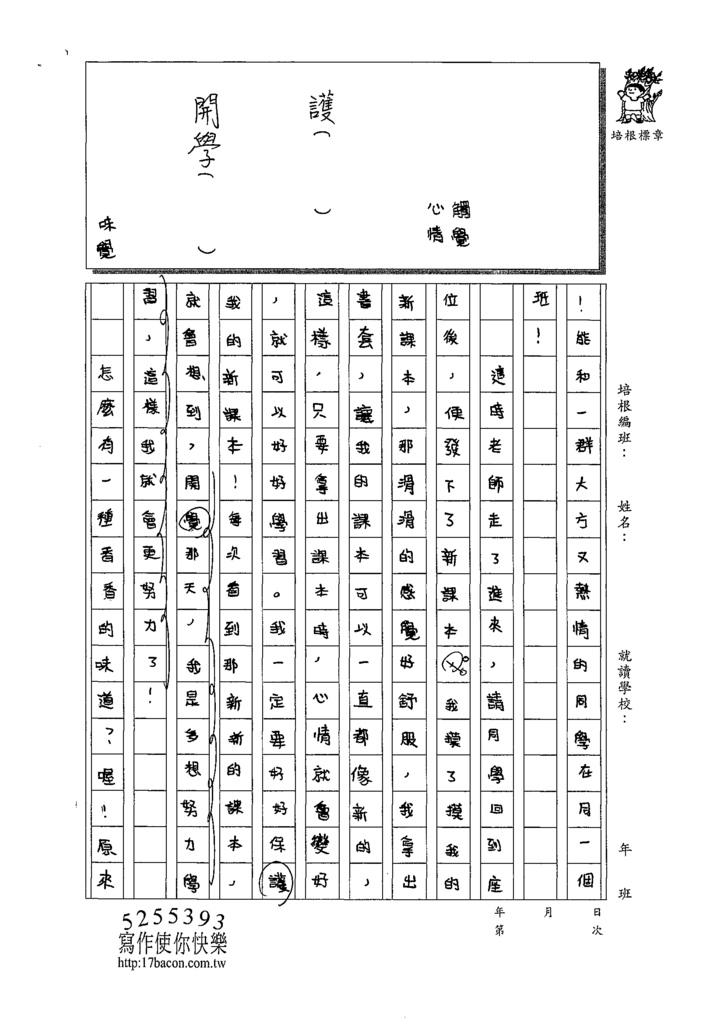 109W5202萬奕岑 (2).tif
