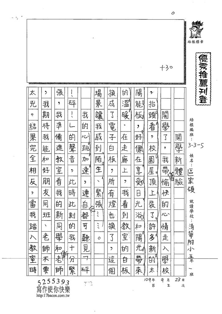 109W5202區家碩 (1).tif