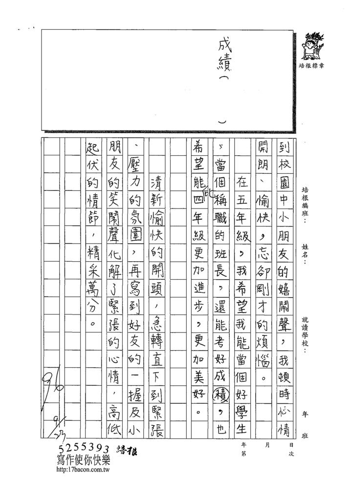 109W5202區家碩 (3).tif