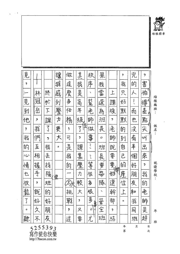 109W5202區家碩 (2).tif