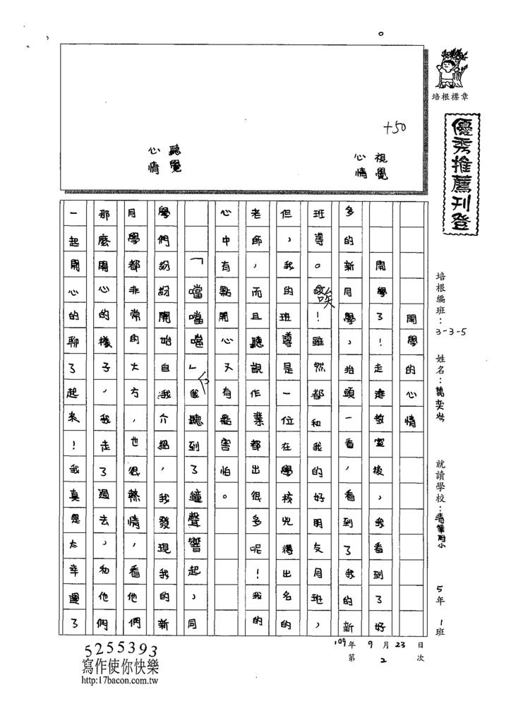 109W5202萬奕岑 (1).tif