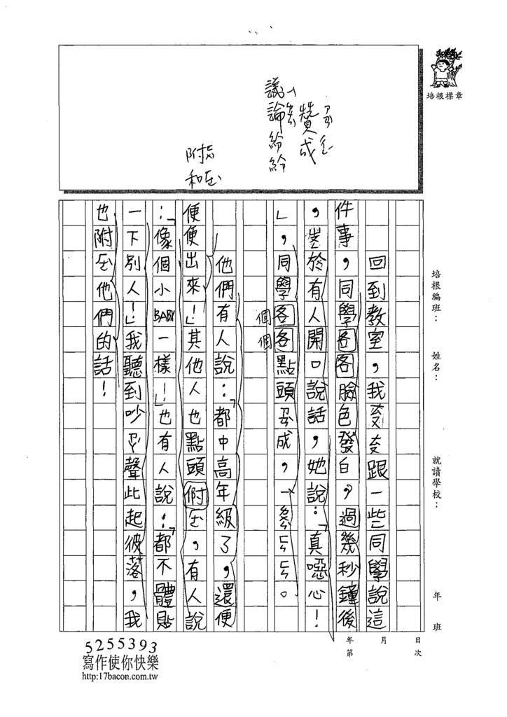 109W3202謝依澄 (2).tif