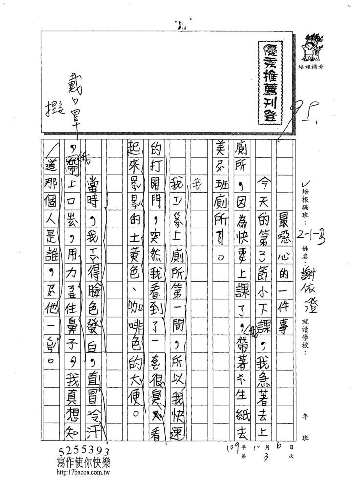 109W3202謝依澄 (1).tif