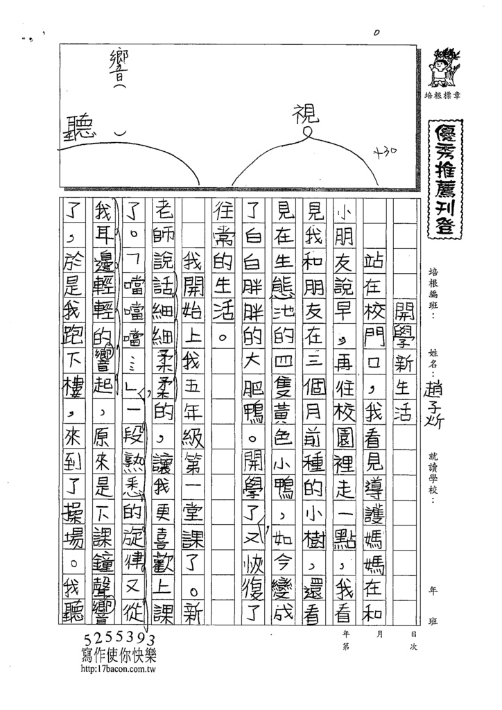 109W5202趙子炘 (1).tif