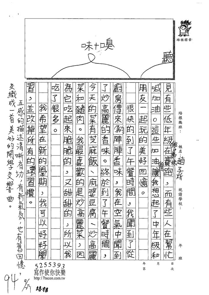 109W5202趙子炘 (2).tif