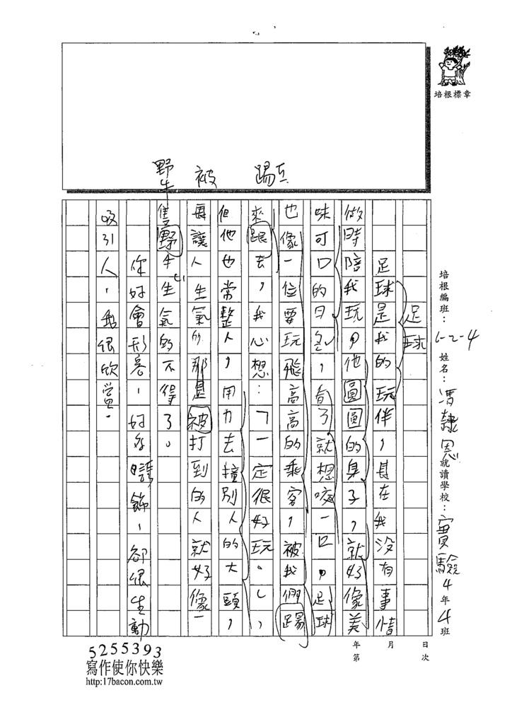 109W4202馮隸恩 (2).tif