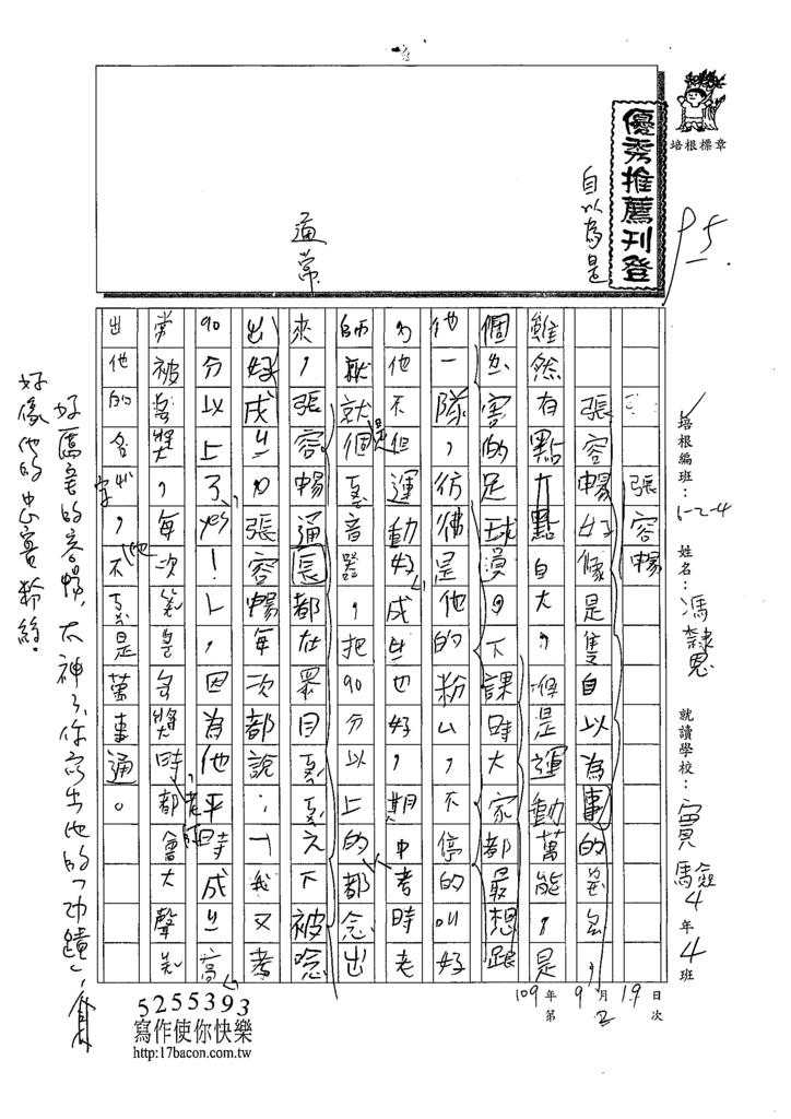 109W4202馮隸恩 (1).tif