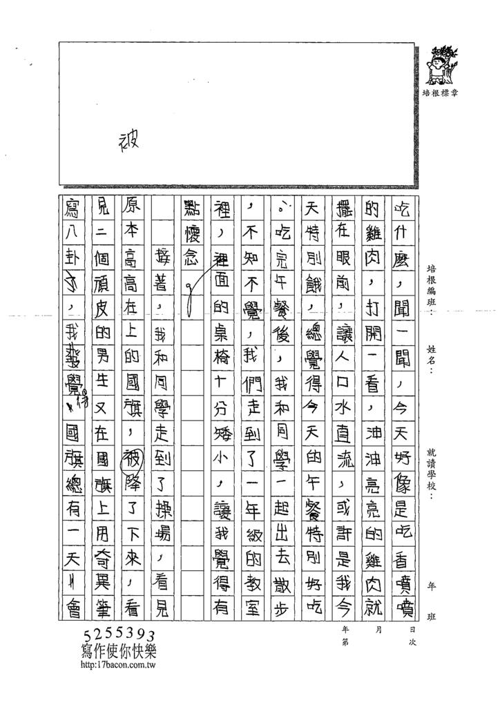109W5202莊采璇 (2).tif
