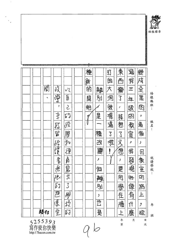 109W5202莊采璇 (3).tif