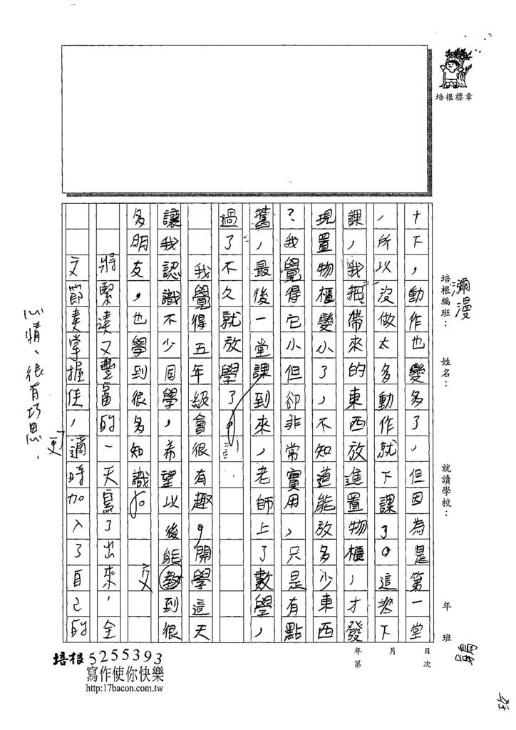 109W5202羅宥沂 (3).tif