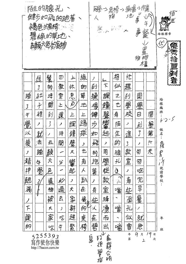 109W5202羅宥沂 (1).tif