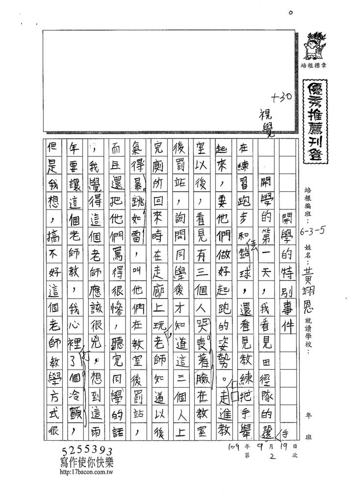 109W5202黃翊恩 (1).tif