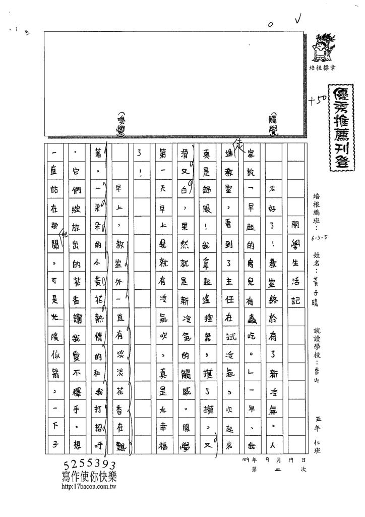 109W5202黃子晴 (1).tif