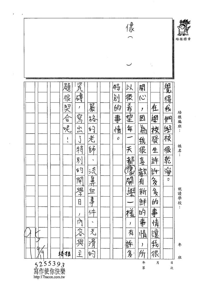 109W5202黃翊恩 (3).tif