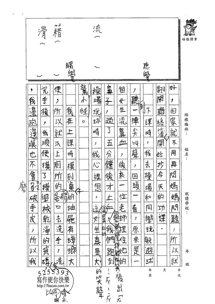 109W5202黃翊恩 (2).tif