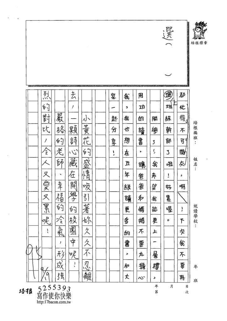 109W5202黃子晴 (3).tif