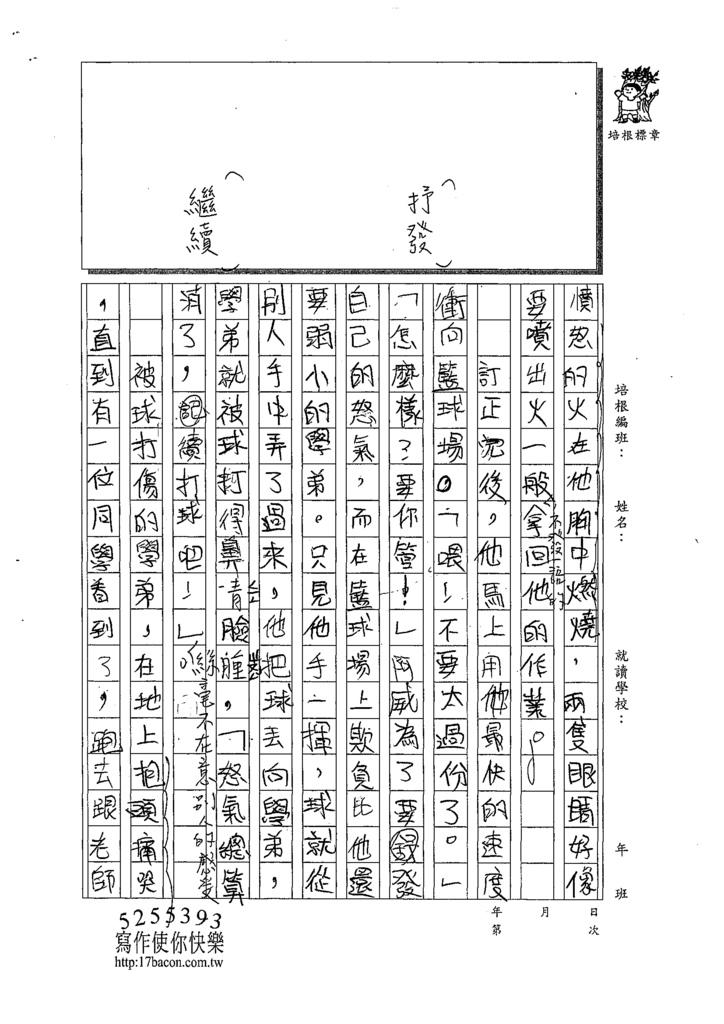 109W6202卓奕辰 (2).tif