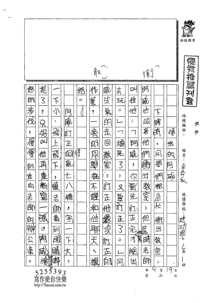 109W6202卓奕辰 (1).tif