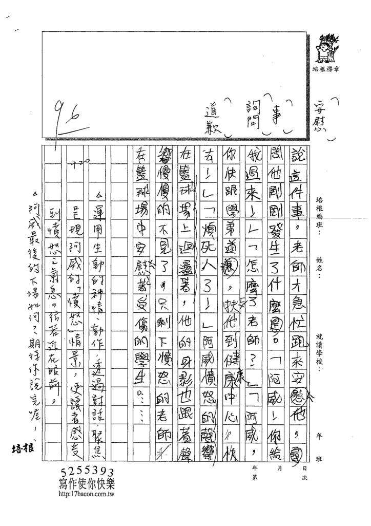 109W6202卓奕辰 (3).tif