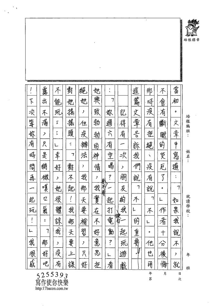109WA201薛羽棠 (2).tif