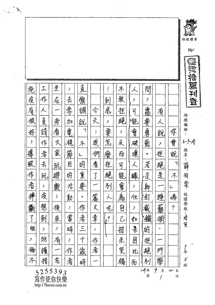 109WA201薛羽棠 (1).tif