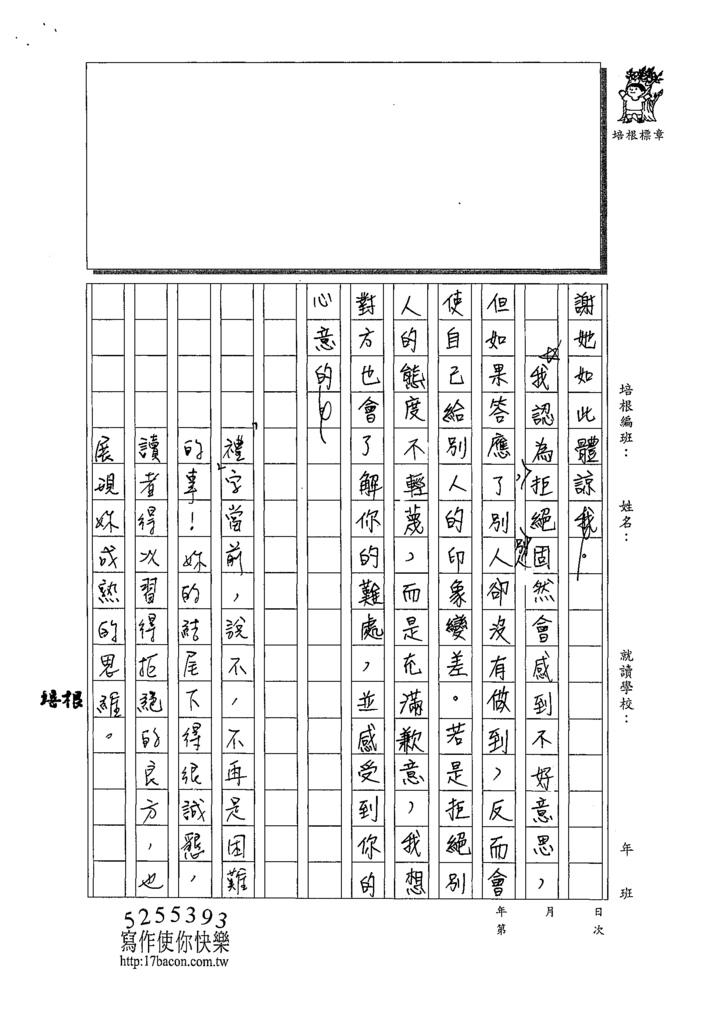 109WA201薛羽棠 (3).tif