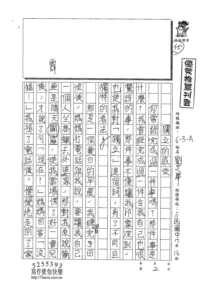 109WA202劉定澤 (1).tif