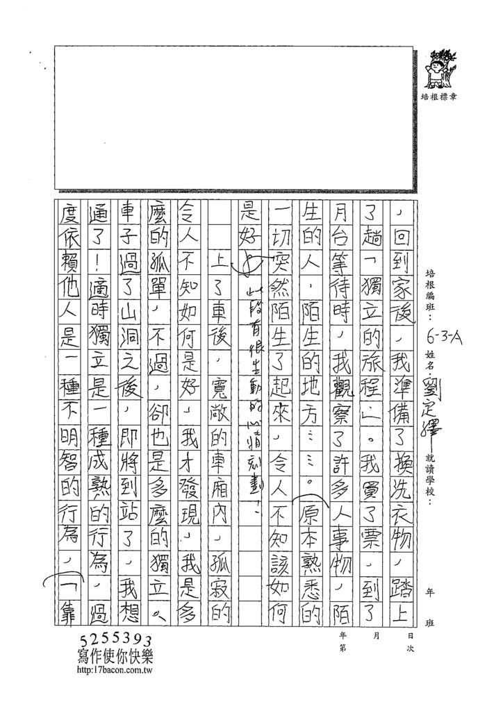 109WA202劉定澤 (2).tif