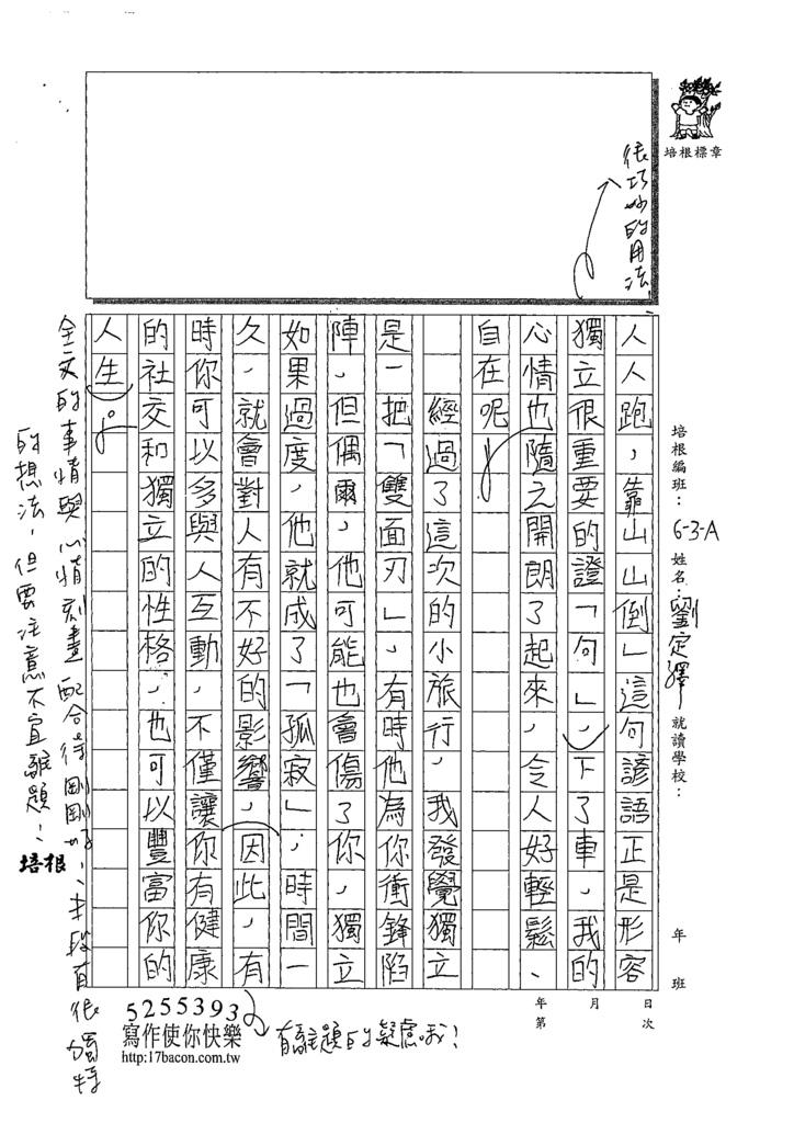 109WA202劉定澤 (3).tif