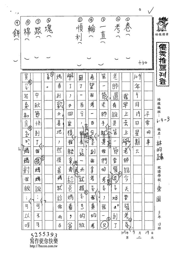 109W3202林昀臻 (1).tif