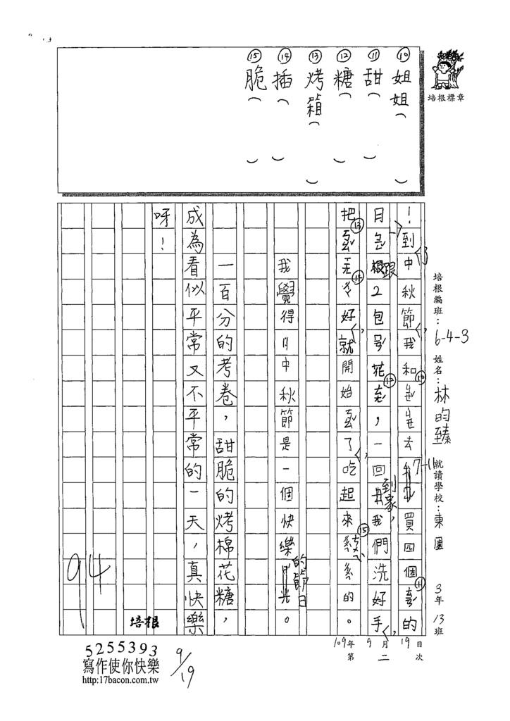 109W3202林昀臻 (2).tif
