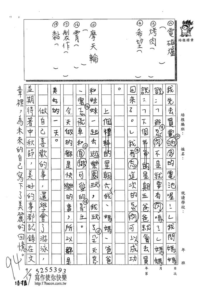 109W3202吳沂庭 (2).tif