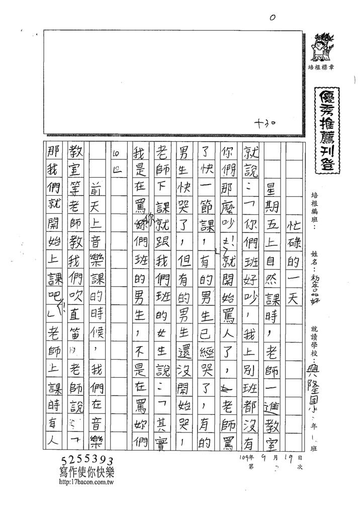 109W3202黎品妤 (1).tif