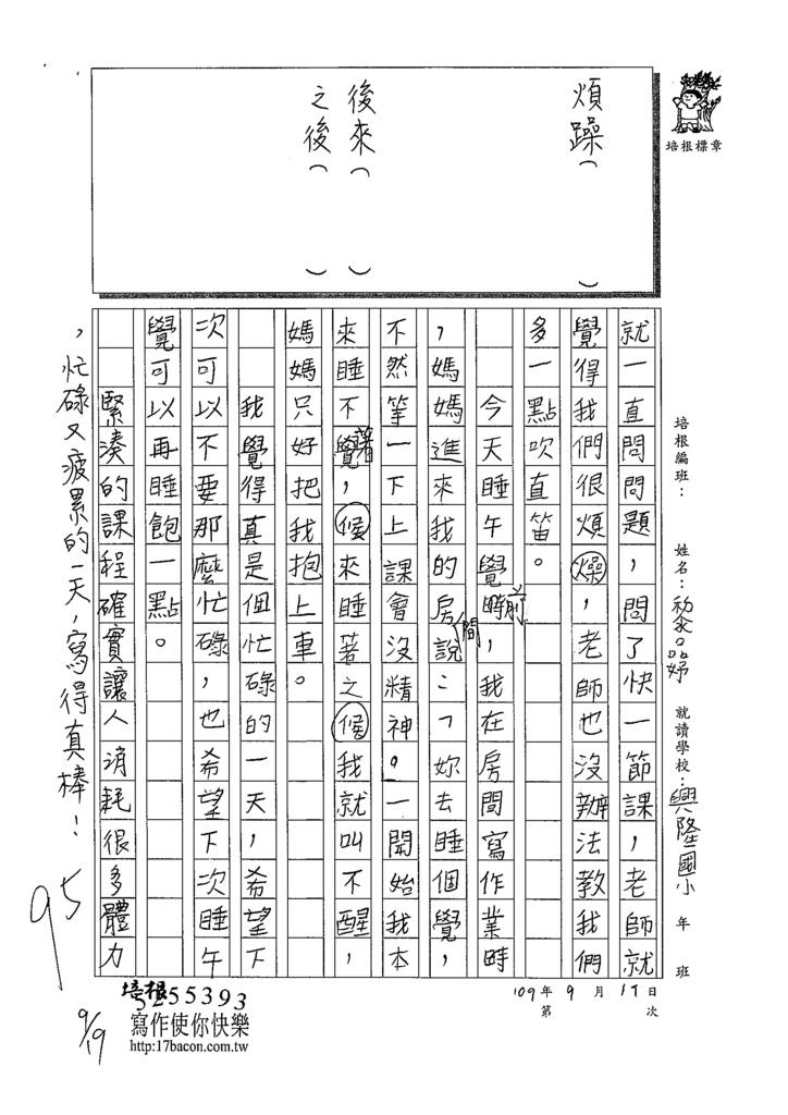 109W3202黎品妤 (2).tif