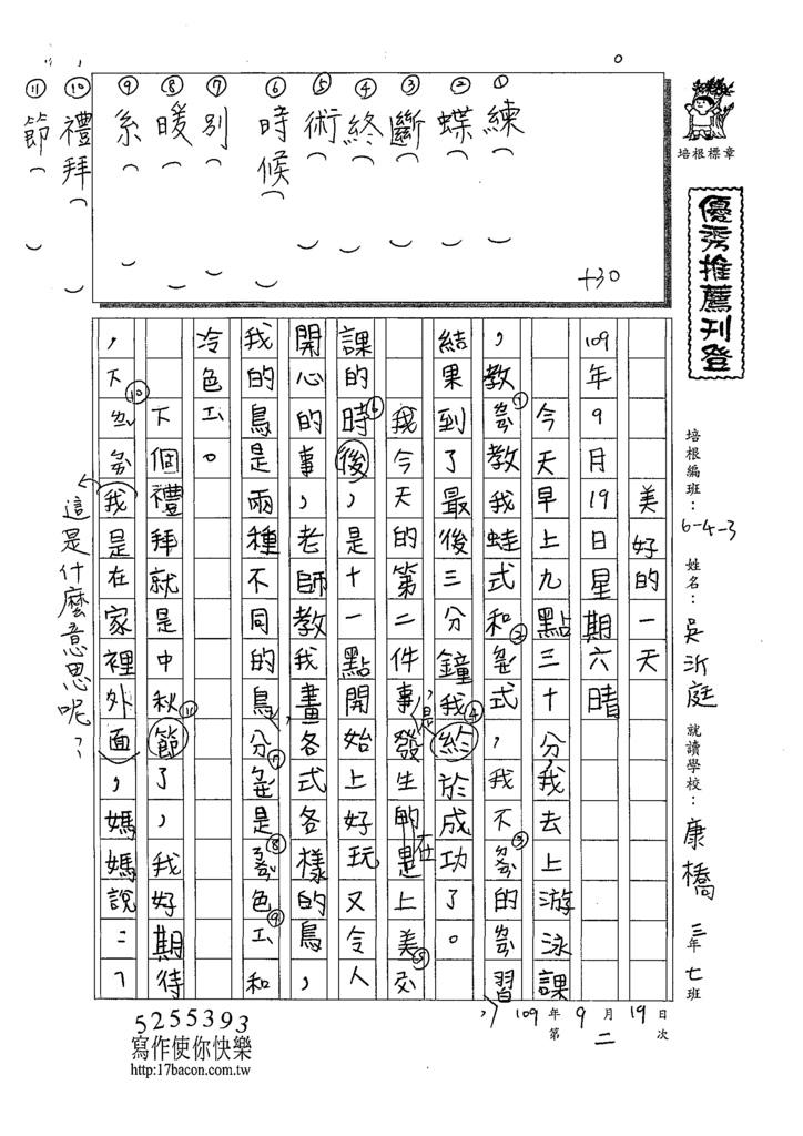 109W3202吳沂庭 (1).tif