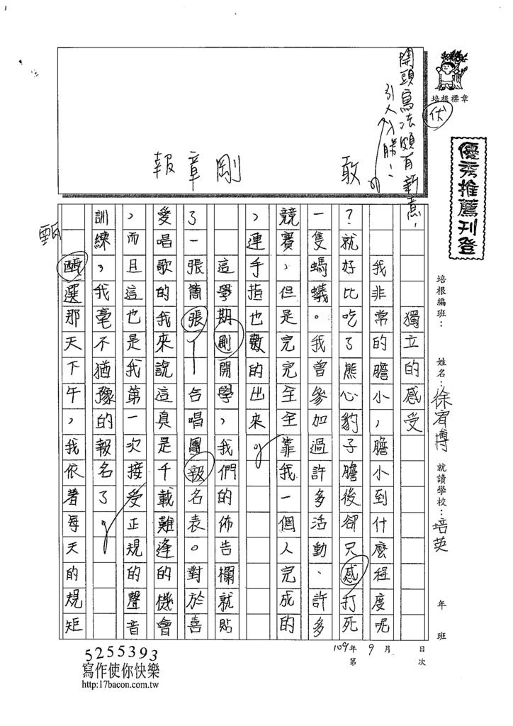 109WA202徐宥博 (1).tif