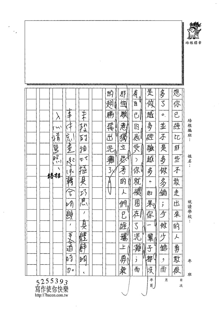 109WA202徐宥博 (4).tif
