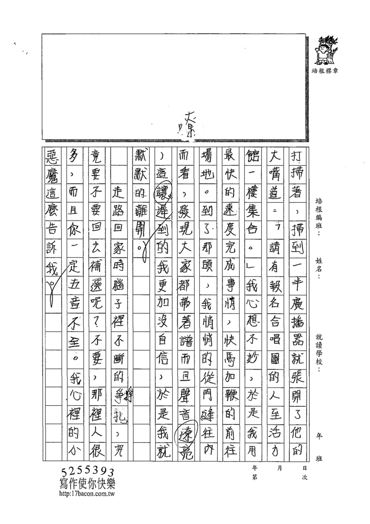 109WA202徐宥博 (2).tif